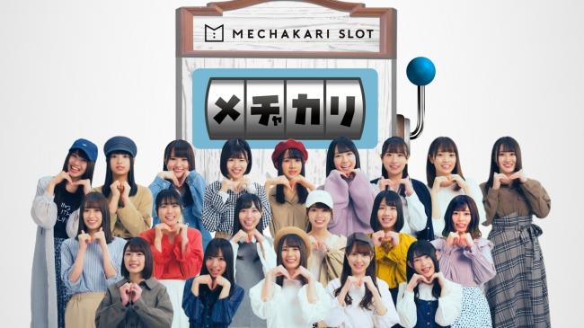 「メチャカリ」で日向坂46のWeb限定CMが全8パターン公開開始!直筆サイン入りチェキプレゼントキャンペーンも