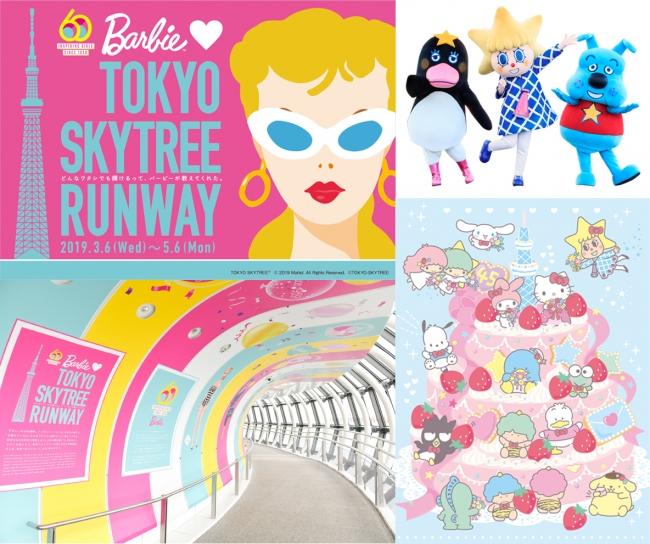 東京スカイツリーにて「Barbie™(バービー)」デビュー60周年、「ハローキティ」誕生45周年のコラボイベントが開催