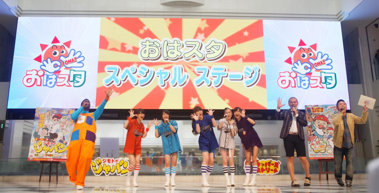 噴水広場で「おはスタ」リニューアル記念スペシャルイベント!新 ...
