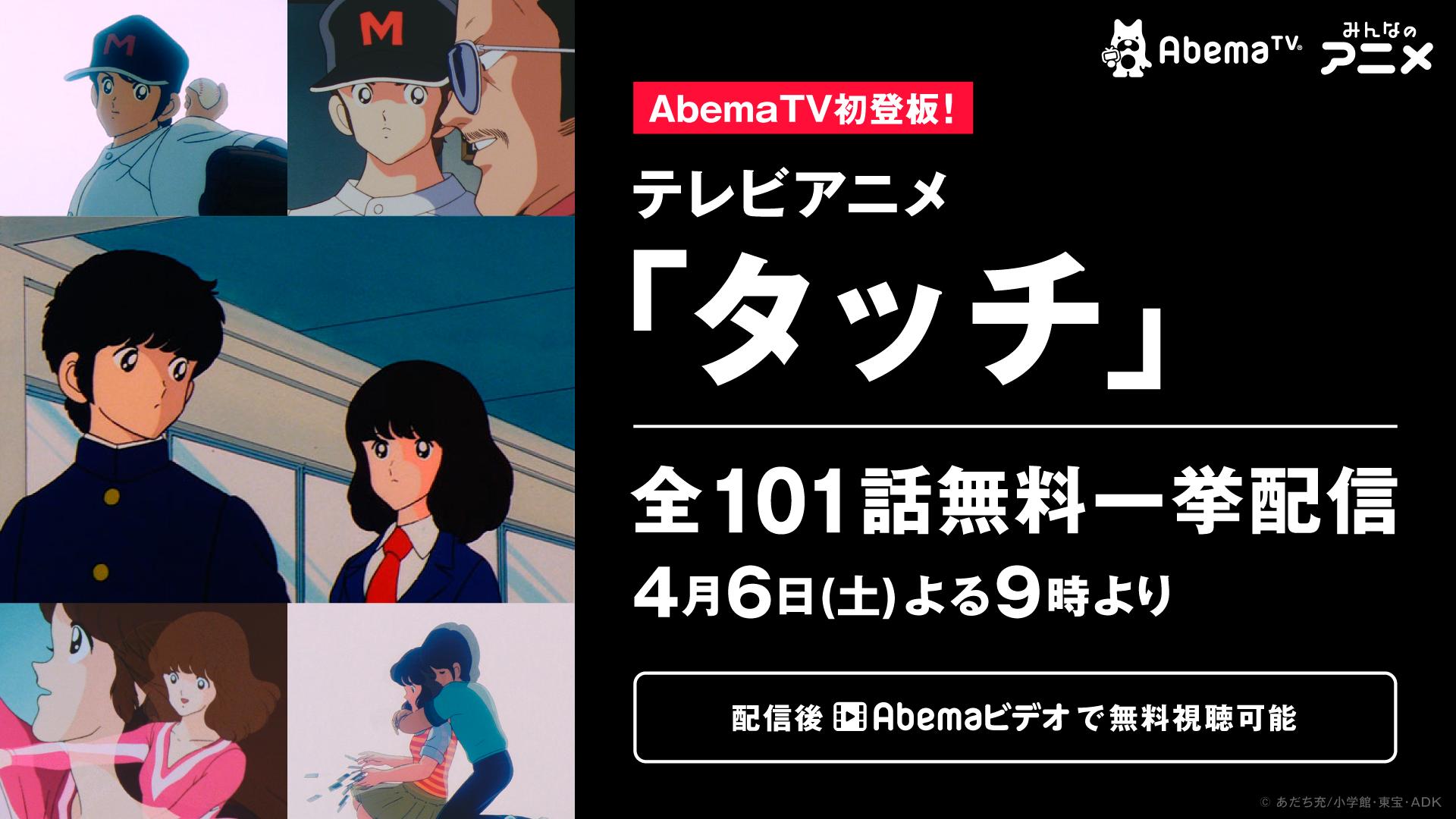 テレビアニメ『タッチ』が4月6日(土)からゴールデンウイークにかけて「AbemaTV」で全101話、無料一挙配信!