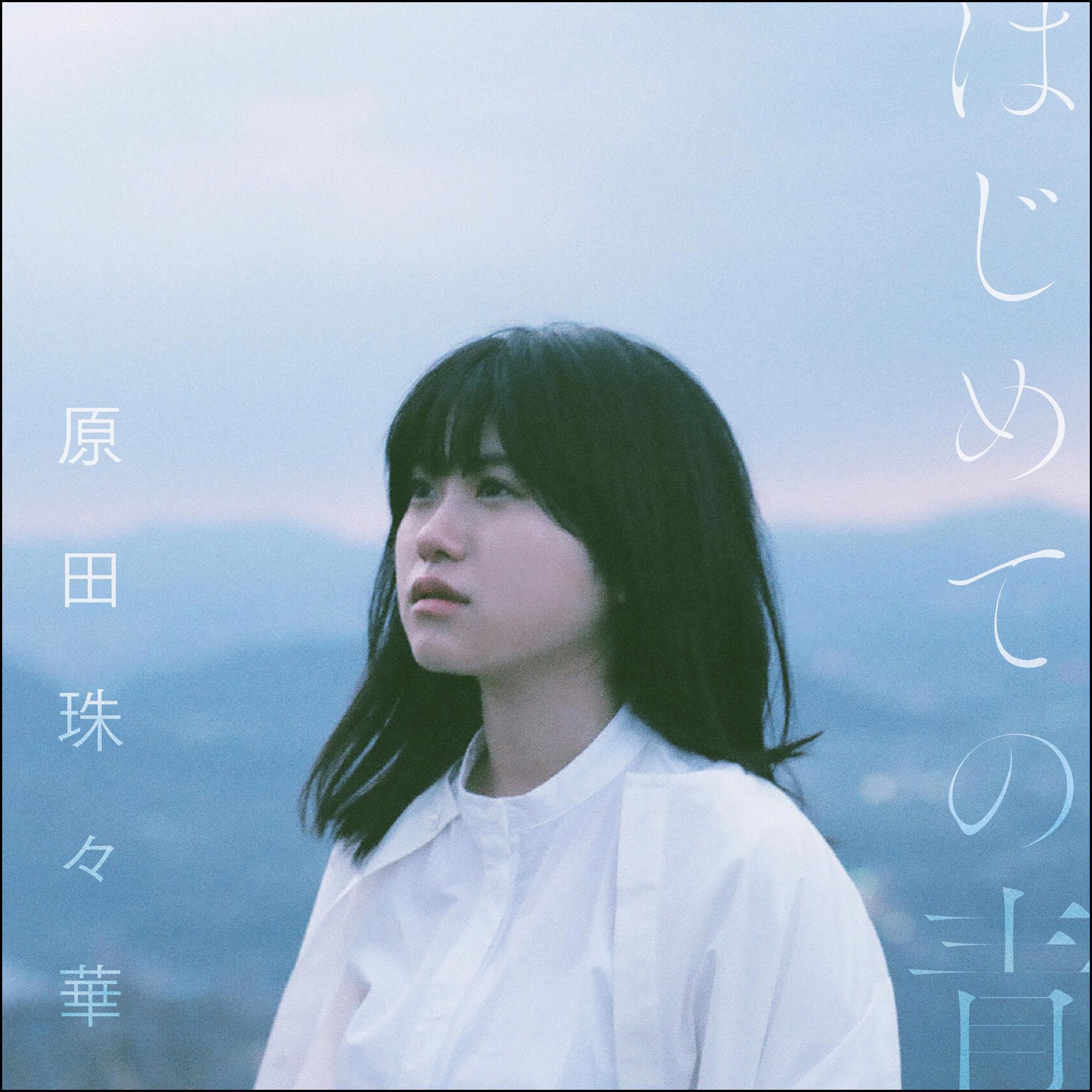原田珠々華の1stミニアルバム「はじめての青」アートワーク&先行シングル「プレイリスト」のミュージックビデオが公開