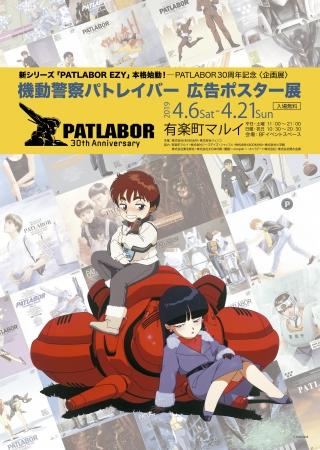 有楽町マルイにて「機動警察パトレイバー」広告ポスター展開催中!当時のビデオパッケージやポスターを展示