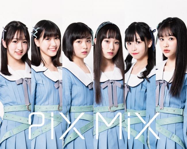 東宝芸能が届けるポップなガールズグループ「PiXMiX」が6月29日ワンマンライブ開催!