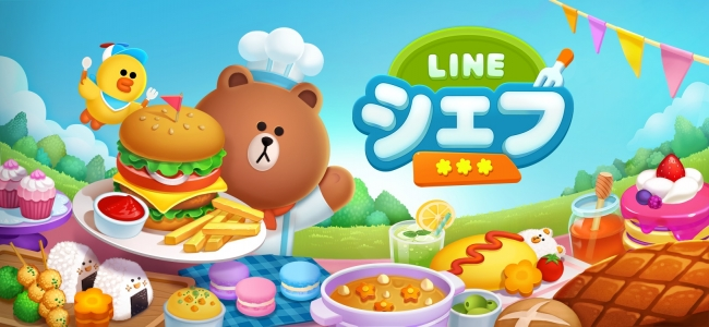 クッキングゲーム「LINE シェフ」が事前登録スタート!色んな料理に挑戦してマスターシェフを目指そう