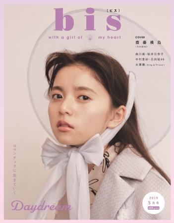 『bis』2019年5月号発売の表紙は乃木坂46・齋藤飛鳥!桜井日奈子、日向坂46など憧れのアイドル&女優&モデルが登場