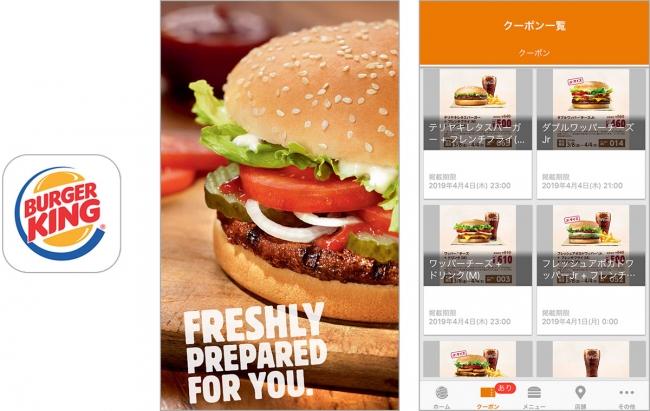 「バーガーキング公式アプリ」が登場!キャンペーン情報、クーポン、商品メニューがアプリ上から確認できる