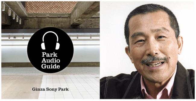 渡辺篤史がナビゲートする「Ginza Sony Park」の音声ガイド「Park Audio Guide」がスタート