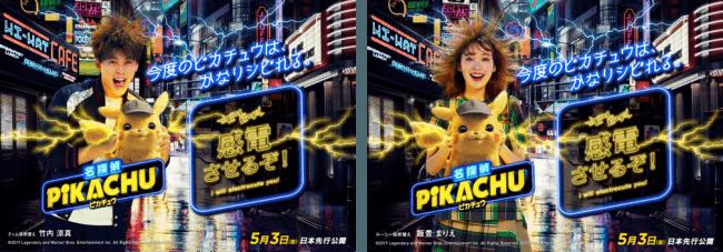 映画「名探偵ピカチュウ」公開直前記念!体験型フォトスポット「PIKACHU KANDEN STUDIO」が全国5都市で開催