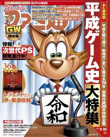 """7100人以上が選んだ""""平成のゲーム 最高の1本""""投票結果が発表!『週刊ファミ通』2019年5月16日増刊号では上位20タイトルも"""