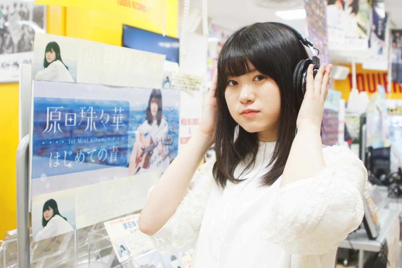現役女子高生シンガーソングライター原田珠々華インタビュー!1stミニアルバム「はじめての青」制作から普段の姿まで