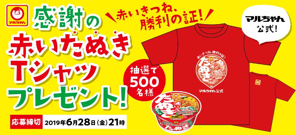 赤いきつね 40 周年記念キャンペーンが『感謝の赤いたぬきTシャツ』プレゼント追加キャンペーンを実施