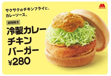 モスバーガーより「冷製カレーチキンバーガー」が新登場!アツアツチキンと冷たいカレーに出会う夏の新ハーモニー