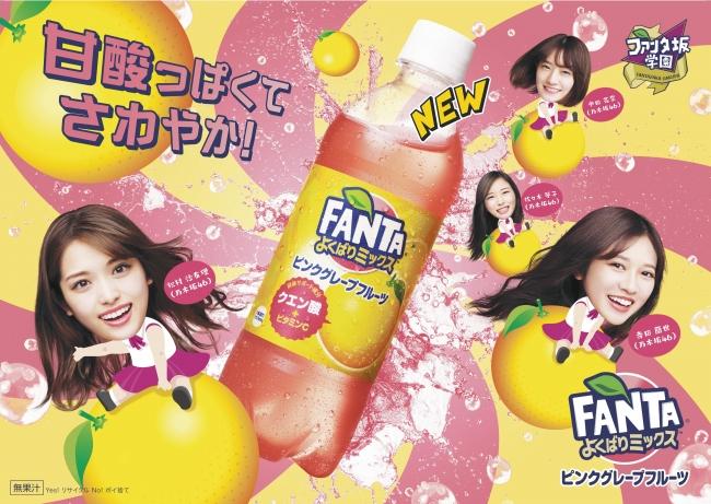 さゆりんご軍団がポスターに登場!「ファンタ よくばりミックス ピンクグレープフルーツ」が期間限定で全国新発売