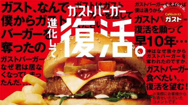 7年ぶりに帰ってきた…!年に一度の肉料理大集結「肉祭」フェアにて「ガストバーガー」期間限定パワーアップ復刻!!