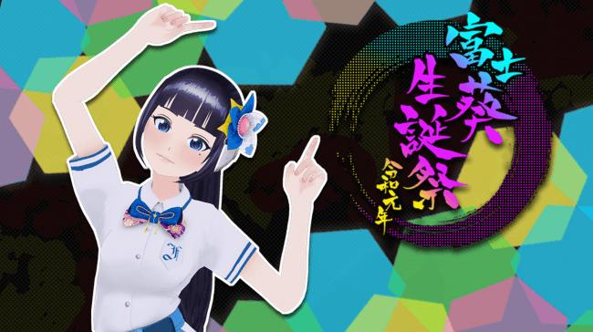 富士葵が初ソロイベント『富士葵生誕祭令和元年』を6月開催!イベントに向けてのコメントも到着