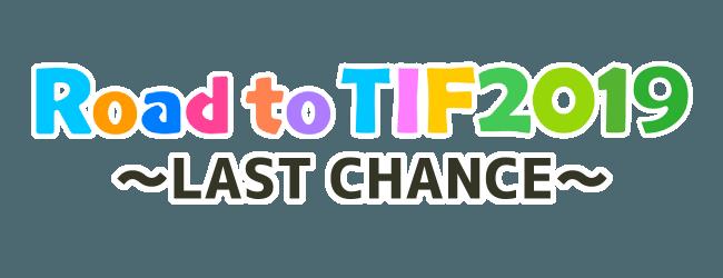 TIF2019出演をかけたオーディション企画「Road to TIF2019〜LAST CHANCE〜」のエントリー受付が開始