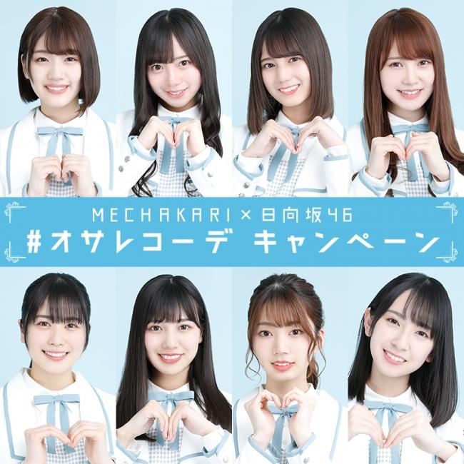 日向坂46が「メチャカリ」であなたをお洒落にコーディネート!「#オサレコーデ」キャンペーンスタート