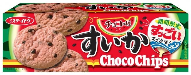 『すいかチョコチップクッキー』が2019年5月20日より発売!サクサクの生地に種に見立てたチョコチップ