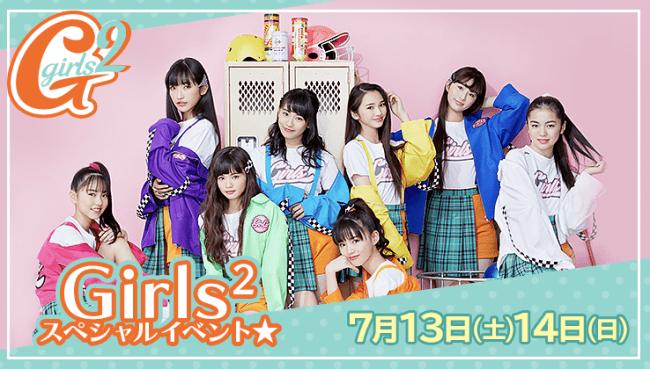 Girls²のスペシャルイベントが那須ハイランドパークで開催!「ガールズ×戦士」ドラマシリーズの主演キャストたちが那須ハイに集結