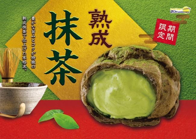 20周年のシュークリーム専門店ビアードパパが5月限定シュークリーム「熟成抹茶」を発売