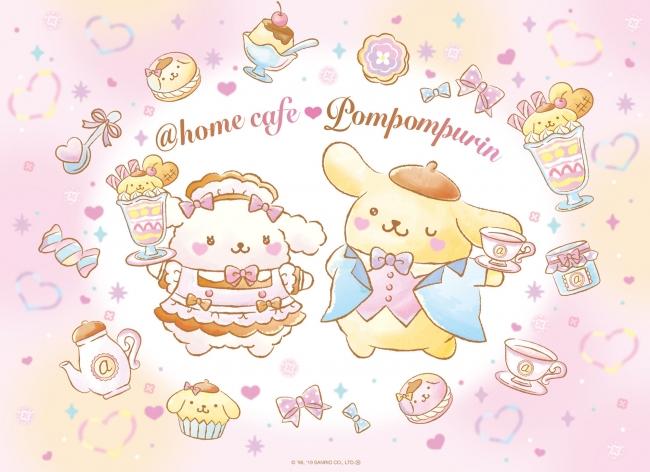 「@ほぉ~むカフェ」がサンリオ人気キャラクター「ポムポムプリン」とコラボ!6月4日(火)よりコラボカフェ開催