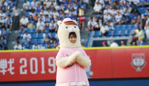 モーニング娘。'19の牧野真莉愛扮する「まりパカ」が始球式!日本生命セ・パ交流戦をかわいく盛り上げる