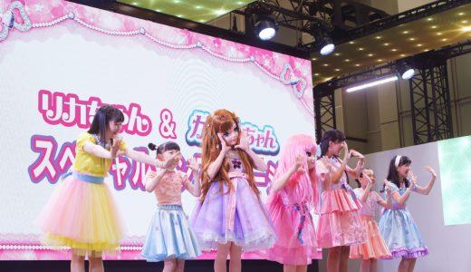 「おもちゃショー2019」タカラトミーブースで「リカちゃん」がステージ!「かれんちゃん」やももえちゃんたちも一緒にダンス