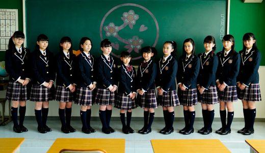 「TIF2019」にさくら学院が出演決定!藤平華乃さんコメントも到着