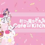 『おジャ魔女どれみ』20周年記念 「おジャ魔女どれみ Cafe&Kitchen」が東京・大阪で開催!オリジナルメニューやグッズが登場
