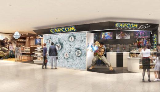 「バイオハザード」・「逆転裁判」などカプコンキャラクターグッズが揃う『CAPCOM STORE TOKYO』が渋谷PARCOにOPEN!