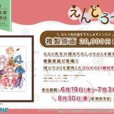TVアニメ『えんどろ~!』より、なもり先生の描き下ろしイラストを使用した複製原画が登場!