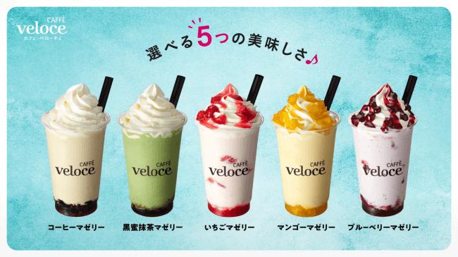 カフェ・ベローチェに「マゼリー」登場!新感覚・手まぜソフトクリームシェイクの選べるフレーバーは全5種類♪