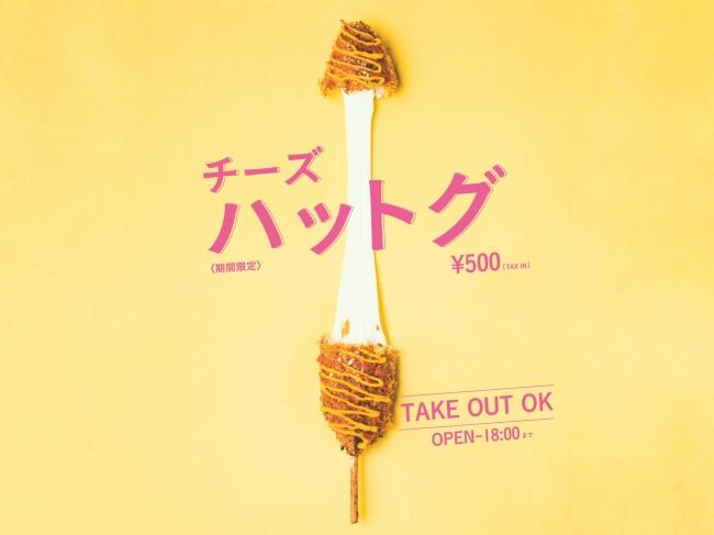 人気のチーズハットグが「kawara CAFE&DINING 仙台店」にて18:00までの時間限定で発売決定!