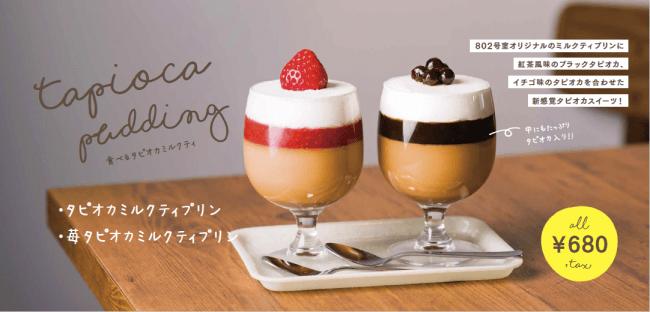 「タピオカミルクティープリン」が大好評につき提供期間を延長!#802 CAFE&DINER 渋谷店の人気スイーツ