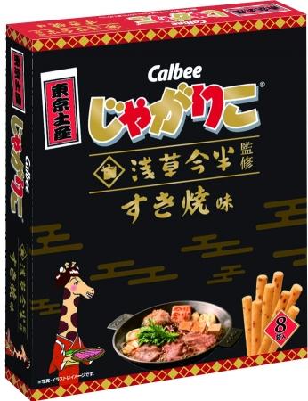 「浅草今半」監修のじゃがりこ『じゃがりこ すき焼味』が2019年6月10日から新東京土産として登場