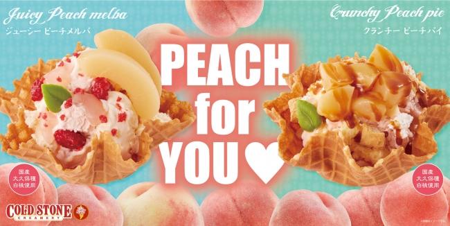コールドストーンから【季節限定】国産白桃を贅沢に使用した『ジューシー ピーチ メルバ』『クランチー ピーチ パイ』が登場!
