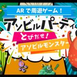 「アソビルパーティ ~とびだせ!アソビルモンスター~」開催!新感覚AR周遊ゲームがアソビルに登場