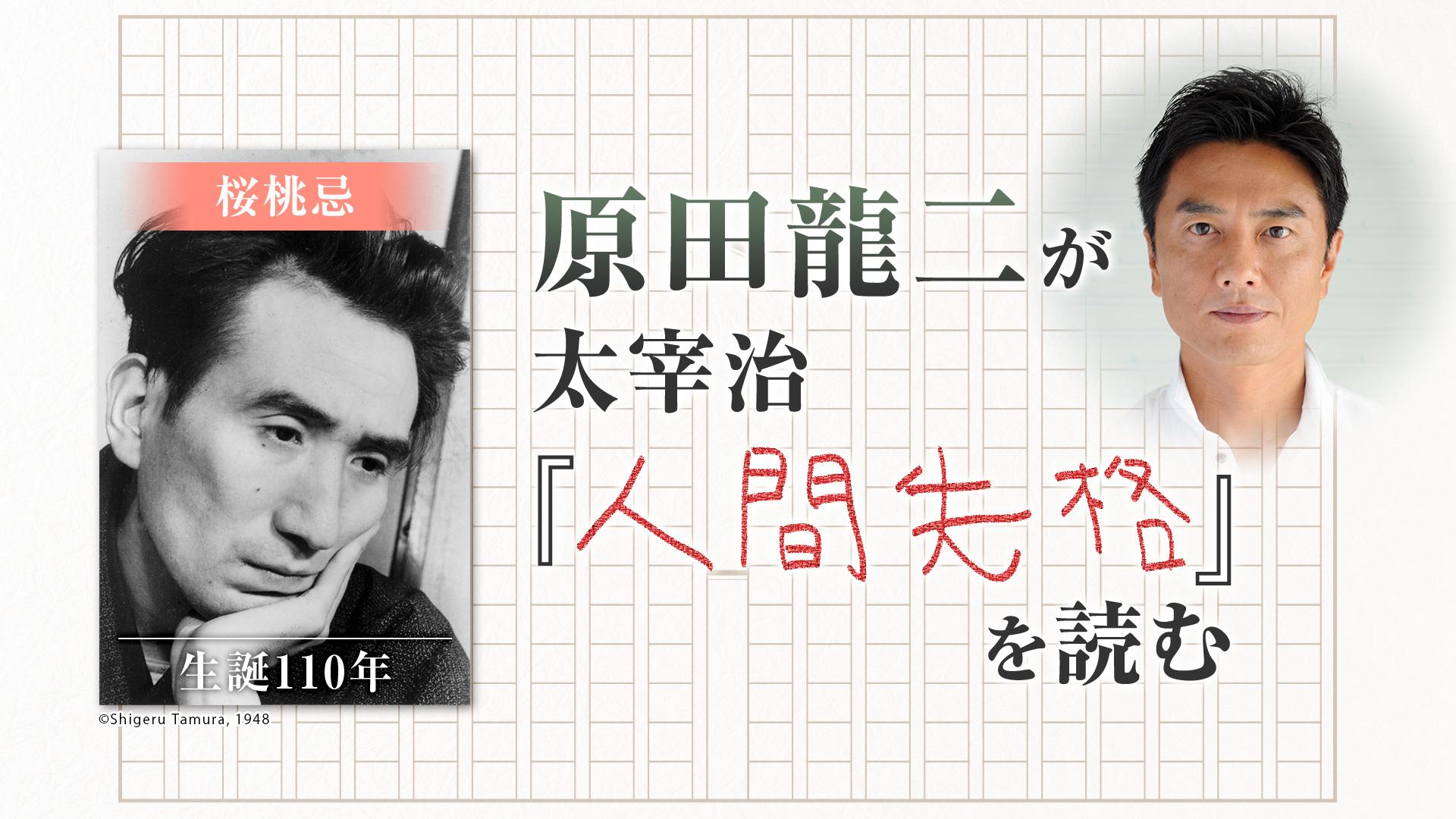 俳優・原田龍二が太宰治『人間失格』を読む。全編約4時間半のノーカット朗読をニコニコ生放送にて放送