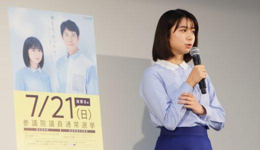上白石萌歌さんが「第25回参議院議員通常選挙 期日前投票 PRイベント」に登場。初めての投票についてなど語る