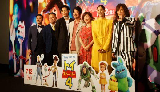 『トイ・ストーリー4』ジャパンプレミアに日本語版キャストが登場!シリーズ最新作への想いを語る