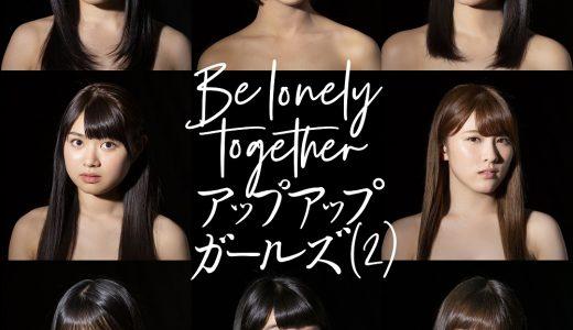 アップアップガールズ(2)がつんく♂サウンドプロデュース楽曲 「Be lonely together」のミュージックビデオ公開!