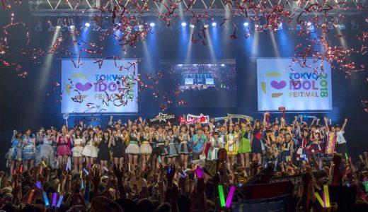 世界最大のアイドルフェス「TOKYO IDOL FESTIVAL 2019」が8 月2日(金)、4日(日)スカパー!で生中継決定!