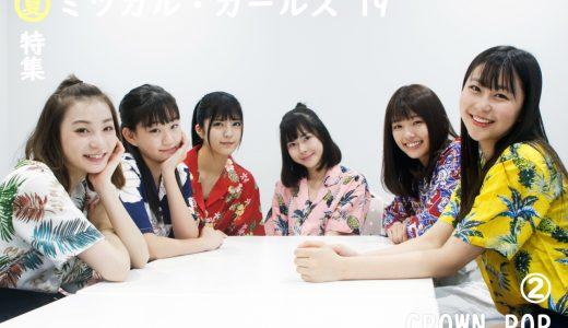 "CROWN POPは自然体の""#クラポかわいい""!【特集】「ミツカル・ガールズ'19夏」インタビュー!!"