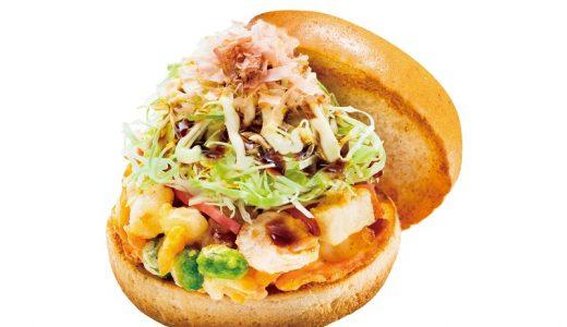 広島県のモスバーガーに「海鮮お好み焼き風バーガー」など『MOSDO』店舗限定メニューが登場 !