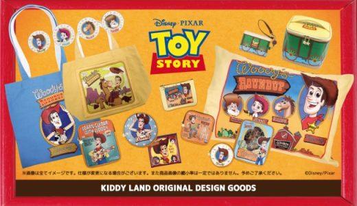 キデイランドにて「トイ・ストーリー」ウッディのラウンドアップ商品が登場!東京駅にポップアップストアも