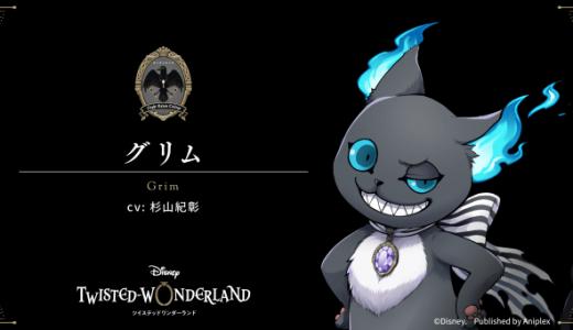 『ディズニー ツイステッドワンダーランド』がキャラクター新情報を公開!主人公の相棒が登場