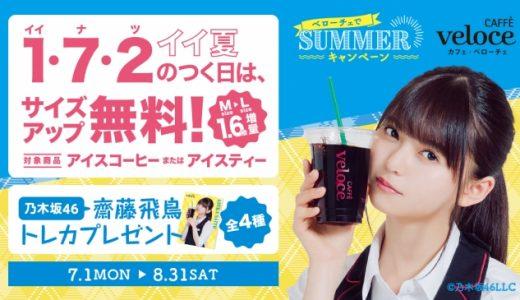 乃木坂46・齋藤飛鳥が「ベローチェでSUMMER」キャンペーンに登場!オリジナルグッズほか、限定動画が8週連続で公開