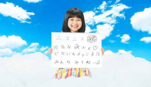 チョコレイト×小学館の共同YouTubeチャンネル「ピカいち CHANNEL」の初代ピカいちキッズに竹野谷咲が就任!