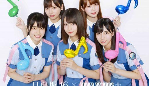 タワレコ全店にて「日向坂46キャンペーン」が開催!ポスターや冊子、メンバーのコメント入り店内BGMなど期間限定で展開