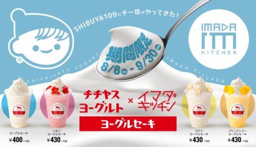 SHIBUYA109「IMADA KITCHEN」がチチヤスとタッグ!IMADA KITCHEN限定「チチヤス ヨーグルセーキ」4種が登場